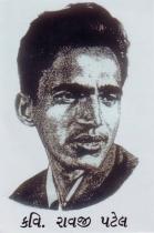 Gujarati Poet - Ravji Patel